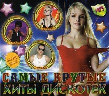 Самые крутые хиты дискотек/Осень 2009 (2009)Мр3